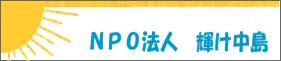4.NPO法人 輝け中島