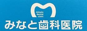 13.みなと歯科医院