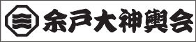 1.余戸大神輿会