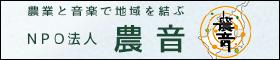 6.NPO法人 農音