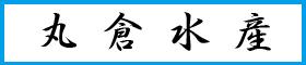 10.丸倉水産