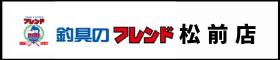 17.釣具のフレンド 松前店